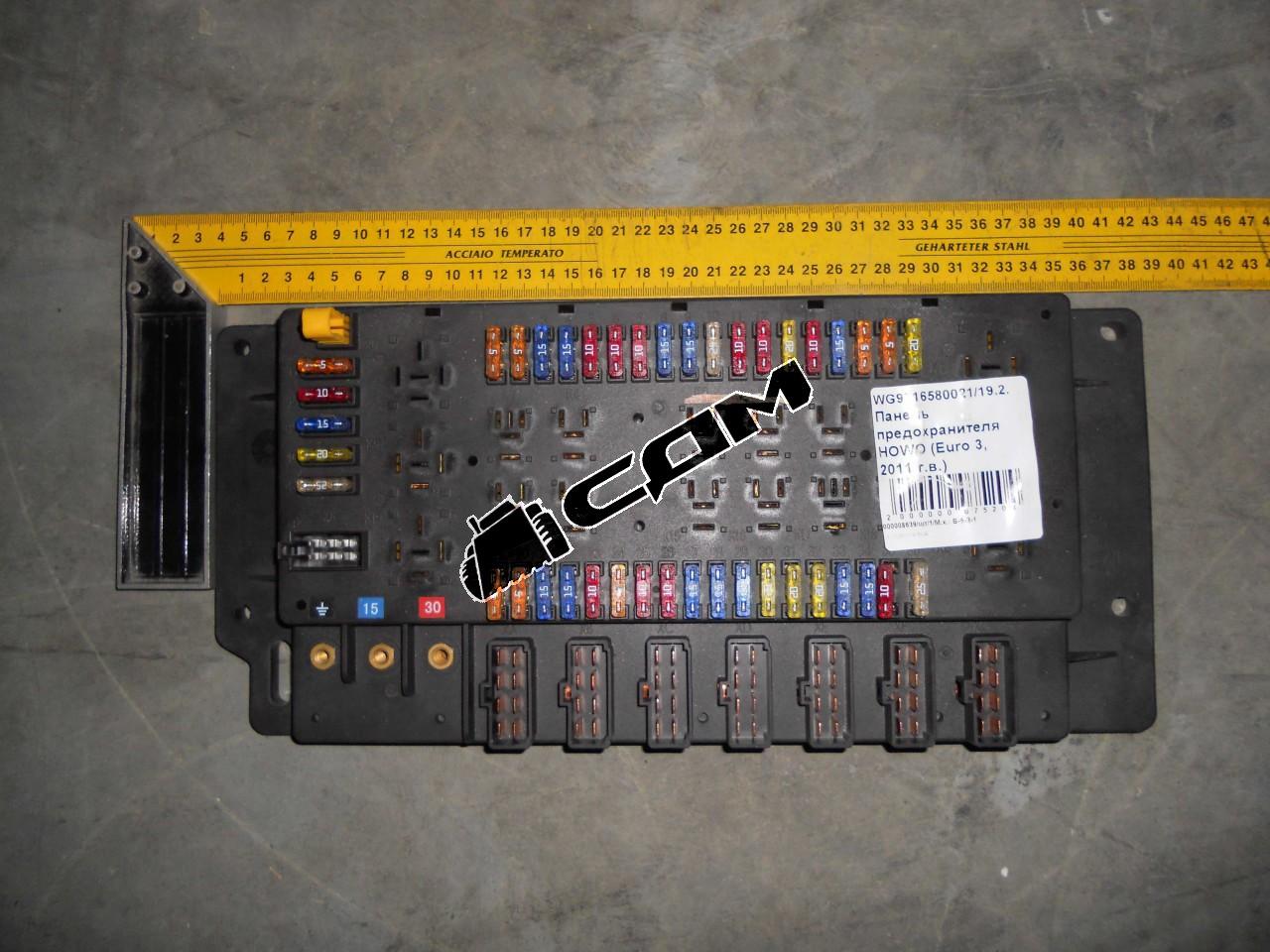Панель предохранителя HOWO (Euro 3, 2011 г.в.)/HOWO-70  WG9716580021