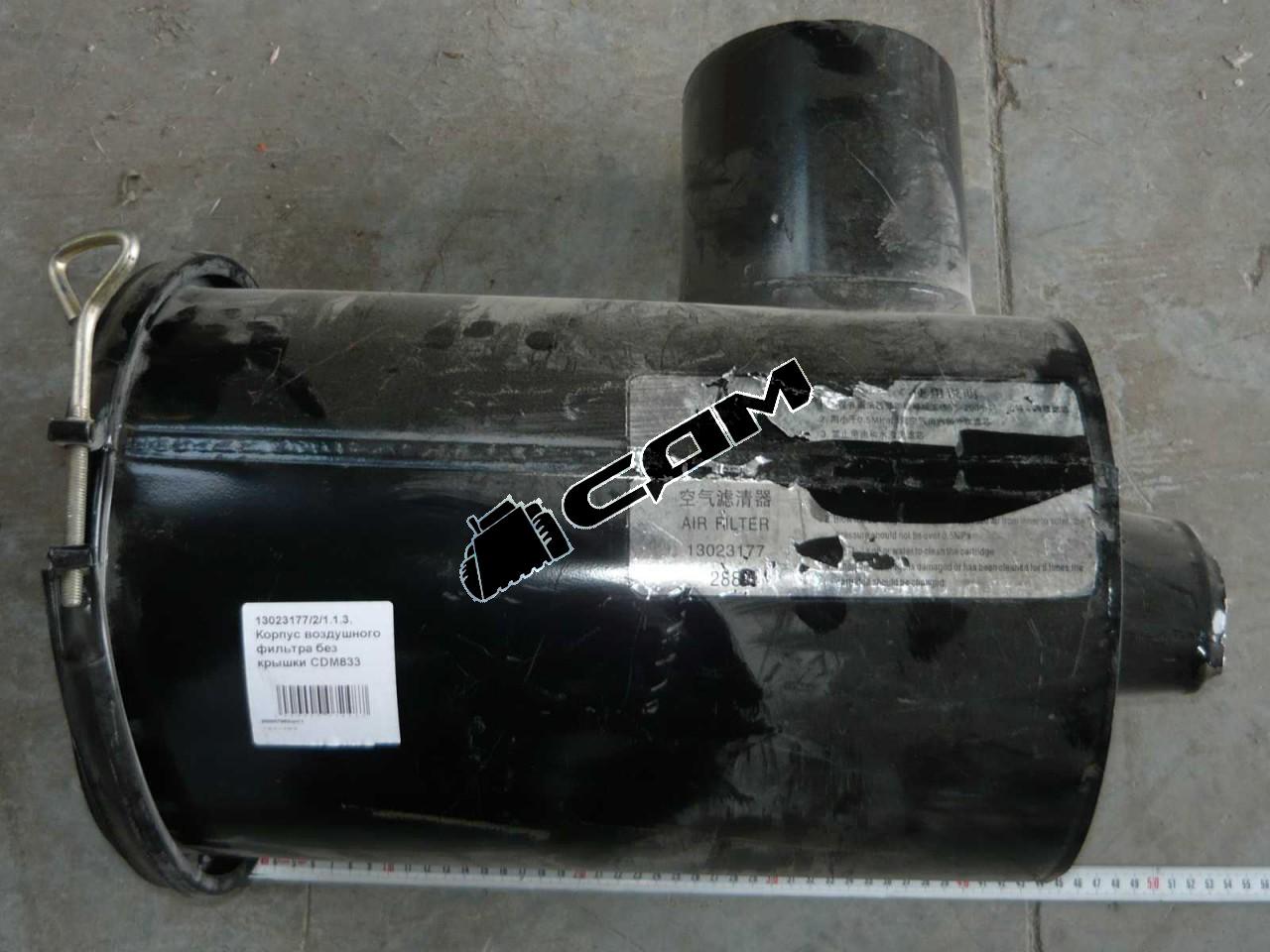 Корпус воздушного фильтра без крышки CDM833 13023177/2